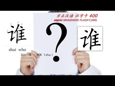 Origin of Chinese Characters - 0370 谁 誰 shuí who, anybody - Learn Chinese with Flash Cards