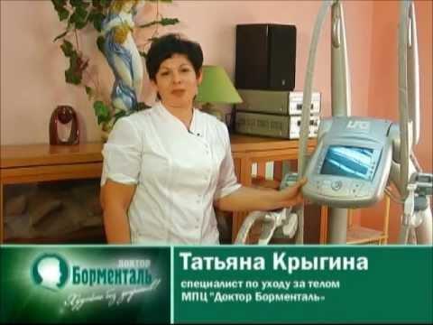 LPG массаж в клинике Доктор Борменталь в Астрахани