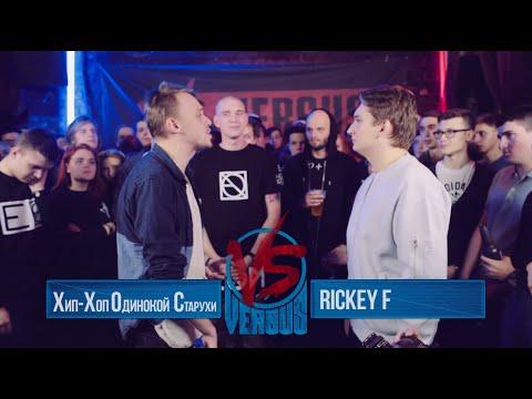 VERSUS: FRESH BLOOD 2 (Хип-хоп одинокой старухи VS Rickey F) Полуфинал (видео)