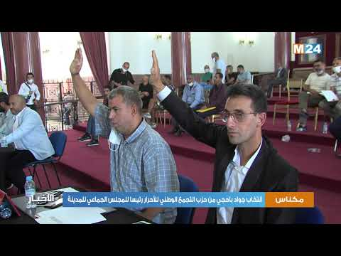 انتخاب جواد باحجي من حزب التجمع الوطني للأحرار رئيسا للمجلس الجماعي لمكناس