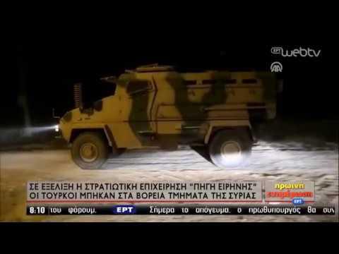 Σε εξέλιξη χερσαία επίθεση της Τουρκίας στη Συρία – Διεθνής ανησυχία & αντιδράσεις | 10/10/19 | ΕΡΤ