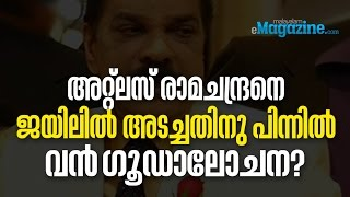 Video Conspiracy behind the arrest of Atlas Ramachan? | ജയിലിൽ അടച്ചതിനു പിന്നിൽ വൻ ഗൂഡാലോചന? MP3, 3GP, MP4, WEBM, AVI, FLV Juni 2018