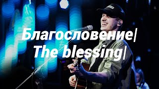 Благословение - The Blessing | Kari Jobe | Holy Generation | Русский перевод | Elevation Worship