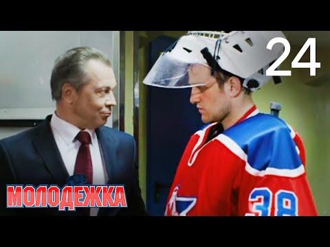 Молодежка   Сезон 1   Серия 24 (видео)