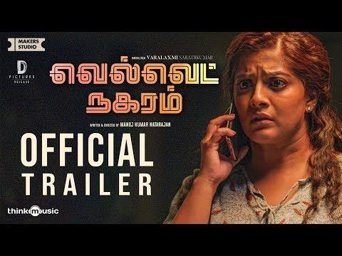 Velvet Nagaram Tamil movie Official Teaser