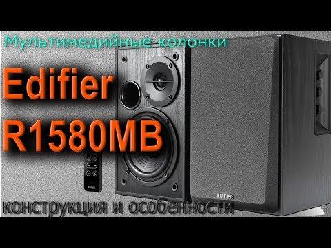 Обзор Edifier R1580MB. Конструкция и особенности (видео)