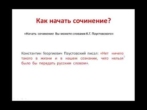 Как написать сочинение на ГИА по русскому языку (этап 1)