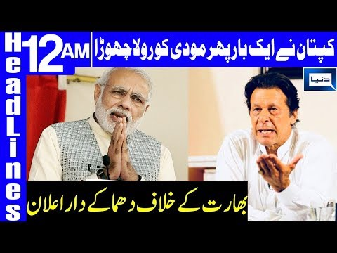Another Fiery Announcement by PM Imran Khan | Headlines 12 AM | 22 March 2019 | Dunya News