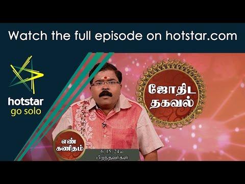 Jothida-Thagaval-Episode-91