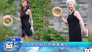名模林志玲,剛剛在大陸拿下「國民女神」的獎項,高人氣更讓她成為不少粉絲效仿目標,而其中一位模仿者,竟然是年過7旬的老奶奶,照片中的她不僅自信滿滿,氣質、台風不輸專業模特兒,就連林志玲都親自轉發她的照片,並稱讚這位奶奶實在太美了。中天新聞24小時直播:https://youtu.be/wUPPkSANpyo►►►點下方一次看個夠◄◄◄中天綜藝不漏接:http://bepo.ctitv.com.tw/tvshows/中天追劇必點:http://bepo.ctitv.com.tw/39drama/中天節目挖真相:http://bepo.ctitv.com.tw/ctinews42/►►►歡迎訂閱【中天電視】YouTube頻道家族◄◄◄中天電視:https://www.youtube.com/channel/UC5l1Yto5oOIgRXlI4p4VKbw中天新聞CH52:https://www.youtube.com/channel/UCpu3bemTQwAU8PqM4kJdoEQ新聞深喉嚨:https://www.youtube.com/channel/UCdp5pYDJCpl5WFk3jFEjWHw新聞龍捲風:https://www.youtube.com/channel/UCMetIbaFeT7AzX1K_YOGEjA夜問打權:https://www.youtube.com/channel/UCQxU-N4tDAWy8utcPl97M9A大政治大爆卦:https://www.youtube.com/channel/UCCqASHJXWs5_Lst_jWp40dw文茜的世界周報:https://www.youtube.com/channel/UCiwt1aanVMoPYUt_CQYCPQg快點TV:https://www.youtube.com/channel/UCokOmKCQAugpV1t6lombFFA小明星大跟班:https://www.youtube.com/channel/UCCiV0FmfqgLRC9zYjj1Q4IA麻辣天后傳:https://www.youtube.com/user/MrPeiStar中天戲劇院:https://www.youtube.com/channel/UCSKidXchLNg_H96bGB-_aCA非常異世界:https://www.youtube.com/channel/UC_5iXjMizQ8gxzbEIV3TKCQ康熙好經典:https://www.youtube.com/user/Cti36➣ Visit CTI Television Official PagesGoTV:http://gotv.ctitv.com.tw/Homepage:http://www.ctitv.com.tw/CTI Official YouTube:https://www.youtube.com/channel/UC5l1Yto5oOIgRXlI4p4VKbwFacebook:https://zh-tw.facebook.com/ctitv.news