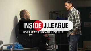 InsideJ.League:イニエスタvsトーレスの舞台裏!明治安田生命J1リーグ第32節ヴィッセル神戸0-0サガン鳥栖2018年11月10日