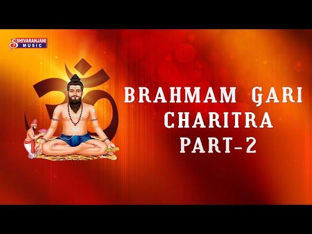 Brahmam Gari Charitra Part 2 | Mp3DownloadOnline.com