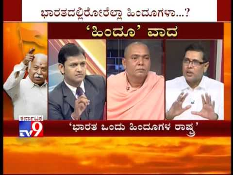 Hindu Vaada : What It Means; As RSS Chief Mohan Bhagwat Calls India A  Hindu Nation  - TV9 20 August 2014 06 PM