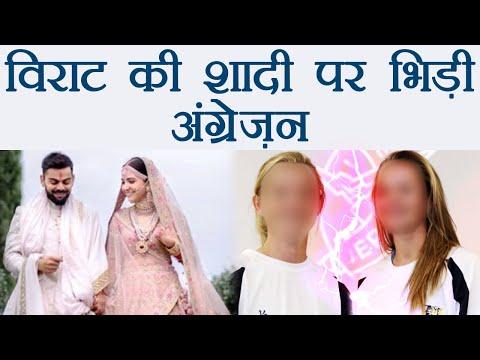Virat Anushka Wedding: Danielle Wyatt trolled by co-player Sara Taylor for Kohli | वनइंडिया हिंदी