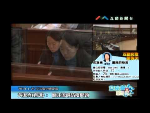 黃潔貞20140123立法會議