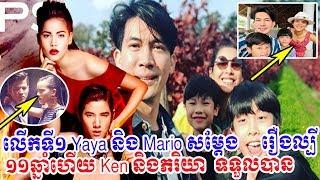 Video លើកទី១ yaya,mario maurer សម្តែងរឿង ល្បីកប់ៗ, Ken និងria yaya, ch3, tv3, Cambodia Daily24 MP3, 3GP, MP4, WEBM, AVI, FLV Februari 2019