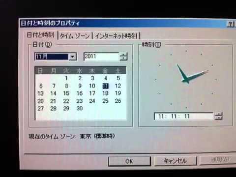 2011年11月11日11時11分11秒