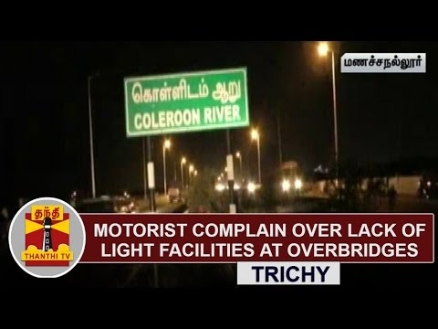 Motorists-complains-over-Lack-of-Light-facilities-at-Trichy--Chennai-National-Highway-Overbridges