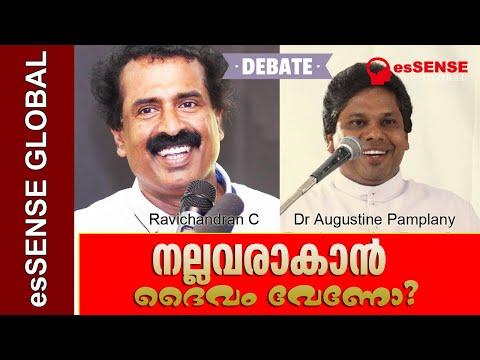 DEBATE: Do We Need God To Be Good? Ravichandran C. Vs Dr Augustine Pamplany (видео)