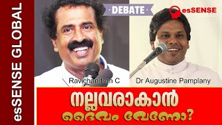 Video DEBATE: Do We Need God To Be Good? Ravichandran C. Vs Dr Augustine Pamplany MP3, 3GP, MP4, WEBM, AVI, FLV April 2018