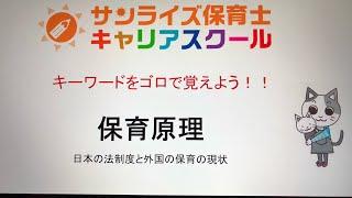日本の法制度と外国の保育の現状