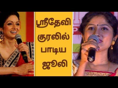 மறைந்த நடிகை ஸ்ரீதேவி குரலில் பாடி அசத்திய ஜூலி | Sri Devi | Julie