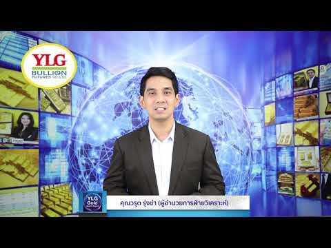 YLG Gold Night Report ประจำวันที่ 22-01-2563