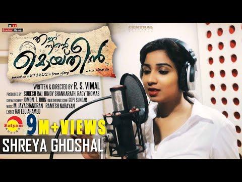 Kaathirunnu Kaathirunnu Song Making Video, Ennu Ninte Moideen Shreya Ghoshal