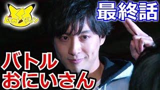 【公式】ピカ・チャン 最終話 「キミたち、ポケモンは好きかい?」 by Pokemon Japan