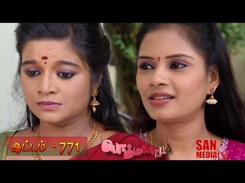 Bommalattam 14-07-2015   Sun Tv Serial