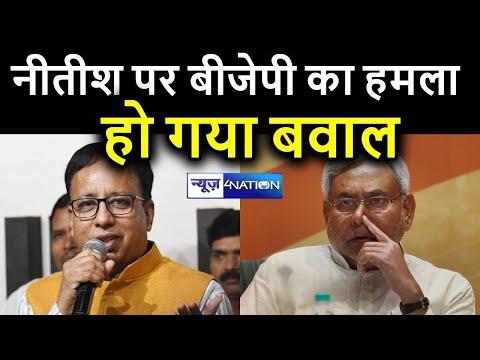 Nitish Kumar में खराब कानून-व्यवस्था पर अब BJP ने ही उठा दिए सवाल, मचा सियासी बवाल  News4nation