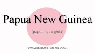 Learn how to say Papua New Guinea with Japanese accent. Papua New Guinea (papua nyuu ginia): In Japanese, it can be written as パプアニューギニア .