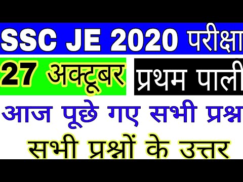 SSC JE 27 October First Shift | SSC JE Today Question Paper | ssc je 2020 question paper