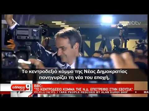 Εκτενή ρεπορτάζ στα διεθνή ΜΜΕ | 08/07/2019 | ΕΡΤ