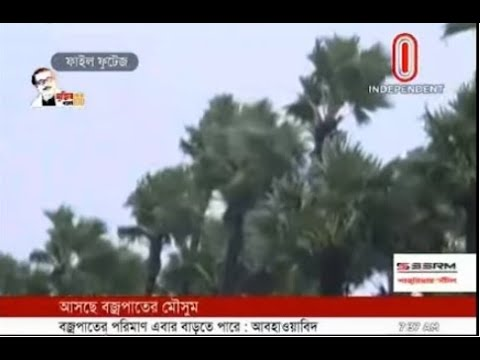 Lightning threat in Bangladesh(23-05-2020) Courtesy: Independent TV