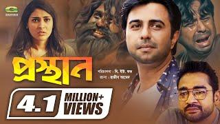 Download Video Prosthan | প্রস্থান | Eid Special Bangla Natok 2019 | ft Apurbo , Mehazabien , S N Joni MP3 3GP MP4