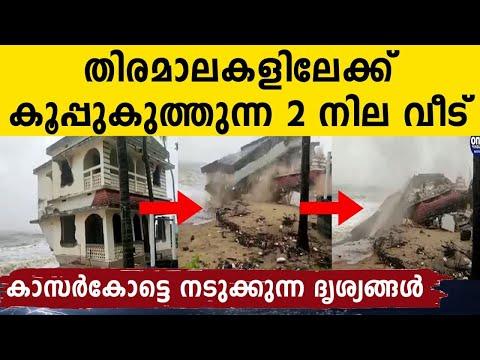 Kasargod നിന്ന നിൽപ്പിൽ കടലിലേക്ക് കൂപ്പുകുത്തുന്ന വീട്..നടുക്കുന്ന ദൃശ്യങ്ങൾ | Oneindia Malayalam