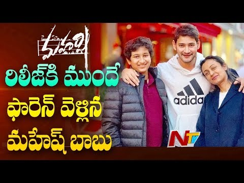 Mahesh Babu Spends Quality Time With Family, Post Maharshi Wrap Up   NTV