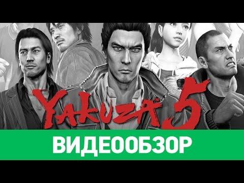 Обзор игры Yakuza 5