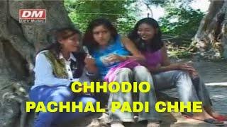 Gujarati Masti Song || Chhodio Pachhal Padi |  Jogaji Thakor