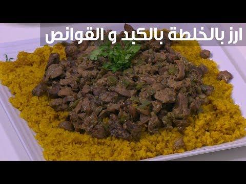 العرب اليوم - شاهد: طريقة تحضير الأرز بالكبد والأوانص