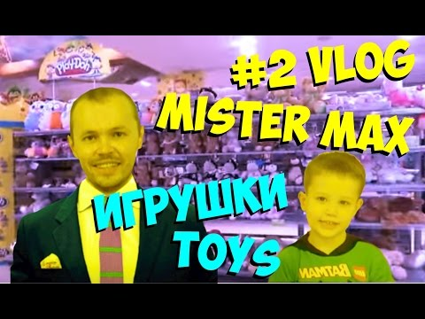 Mister Max   Видеокомикс Мистер Макс Поход в магазин игрушек, CARS2, HOT WHEELS – Mister Max (видео)