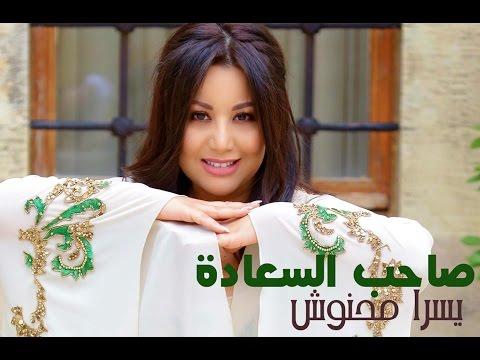 """شاهد- يسرا محنوش في أغنية """"صاحب السعادة"""" الخليجية على طريقة """"حريم السلطان"""""""