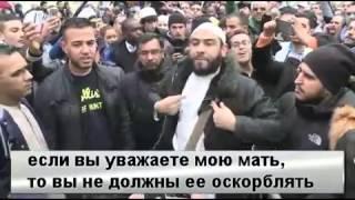 Возмущенные мусульмане во Франции устроили митинг