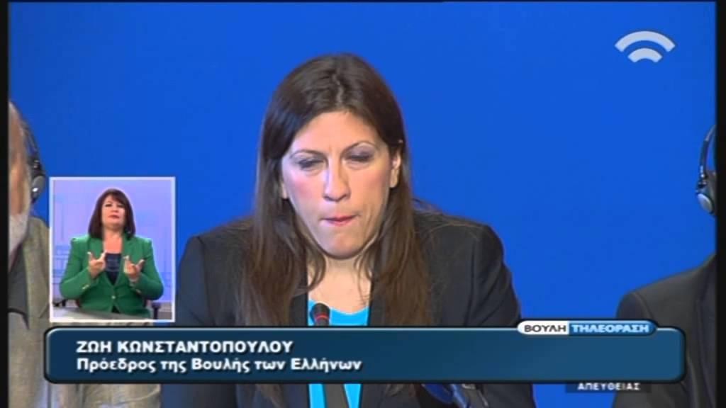 Συνέντευξη Τύπου Επιτροπής Αλήθειας Δημοσίου Χρέους (25/09/2015)