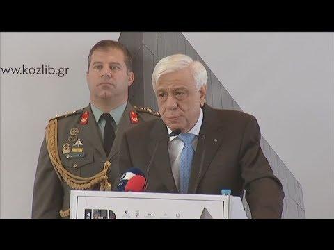 Π. Παυλόπουλος: Περιμένουμε από την πΓΔΜ την εκπλήρωση των υποχρεώσεών της
