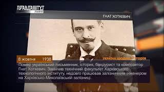 Україна щодня. Історія – 8 жовтня