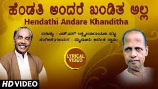 Download Lagu Hendathi Andare Khanditha Lyrical Video Song | Mysore Ananthaswamy | N S Lakshminarayana Bhatt Mp3
