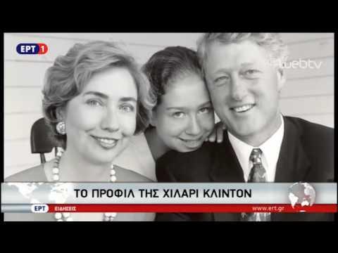 Το προφίλ της Χίλαρι Κλίντον