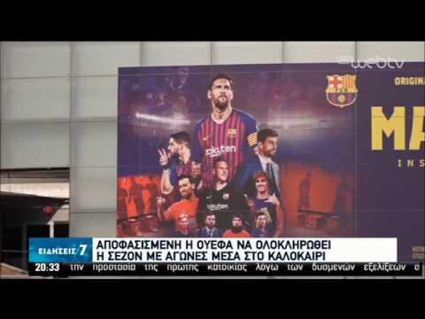 UEFA | Ποδόσφαιρο Ιούλιο & Αύγουστο! | 01/04/2020 | ΕΡΤ